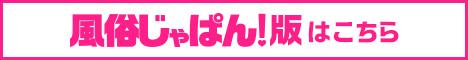デンジャラス札幌店舗詳細【風俗じゃぱん】