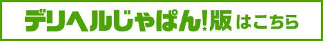 デンジャラス札幌店舗詳細【デリヘルじゃぱん】