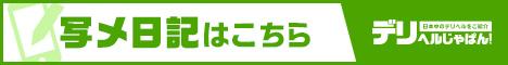 デンジャラス札幌写メ日記一覧【デリヘルじゃぱん】